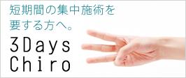 3DaysChiro 短期間の集中施術を要する方へ