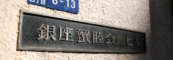 昭和の雰囲気ながらも駅近