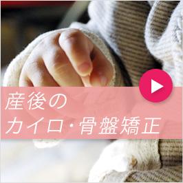 産後のカイロプラクティック・骨盤矯正