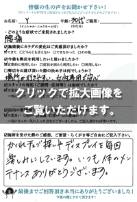 Yさま(30代/女性)