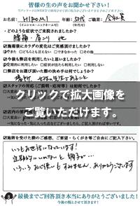 HIROMIさま(50代/女性/会社員)