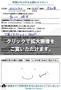 mochikoさま(30代/女性/会社員)