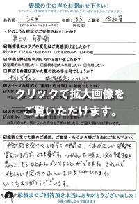 シマダさま(33歳/女性/会社員)