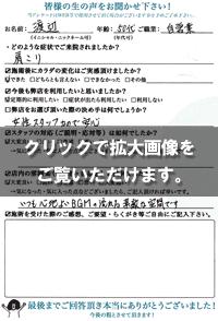 渡辺さま(50代/女性/自営業)