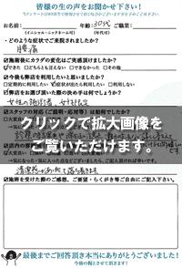 匿名希望さま(30代/女性)