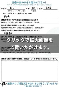 井上さま(38歳/女性/会社員)