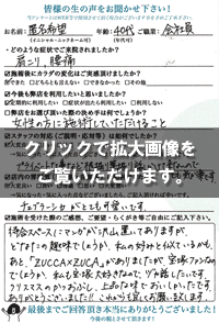匿名希望さま(40代/女性/会社員)
