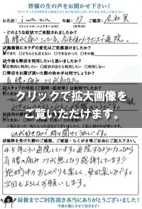 iwamaさま(37歳/女性/会社員)