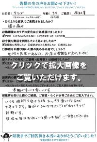 ワシズさま(35歳/女性/会社員)