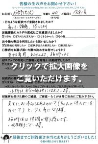 石野(大沢)さま(40歳/女性/会社員)