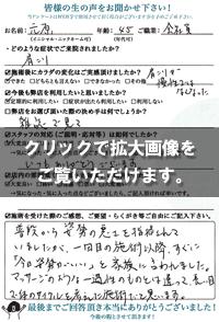 元原さま(45歳/女性/会社員)