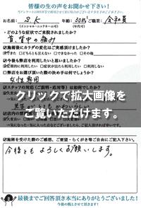 S.Kさま(30代/女性/会社員)