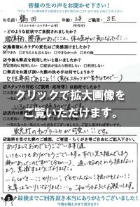 鶴田さま(28歳/女性/SE)