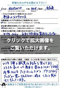 ebataroさま(40代/女性/会社員)