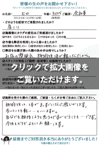 ヒロさま(30代/女性/会社員)