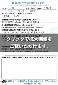 水野さま(30代/女性/事務職)