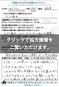 ゆどうふさま(30代/女性/会社員)