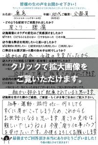 奥島さま(40代/女性/公務員)