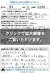 安田さま(33歳/女性/団体役員)