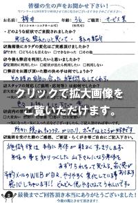 桜井さま(36歳/女性/サービス業)