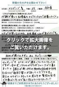 ヤマダンゴさま(35歳/女性/会社員)