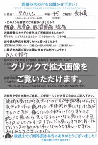 タカハシさま(45歳/女性/会社員)