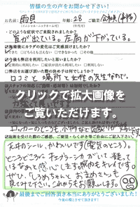 雨貝さま(28歳/女性/会社員(事務))