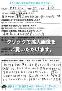 中村さま(37歳/女性/主婦)