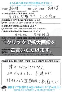 杉村さま(36歳/女性/会社員)