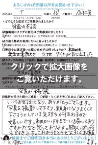 Tさま(30歳/女性/会社員)