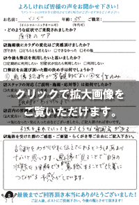 マエダさま(38歳/女性)