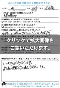 AUさま(30代/女性/会社員)