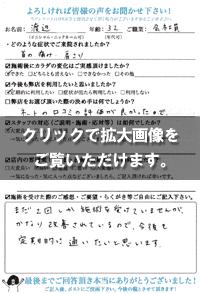 渡辺さま(32歳/女性/会社員)