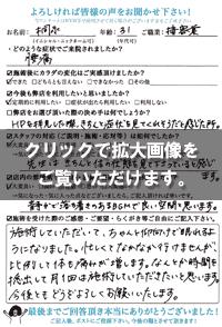 桐永さま(31歳/女性/接客業)