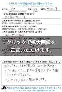 さゆさま(30歳/女性/サービス業)
