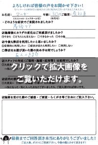 マルゼさま(30代/女性/会社員)