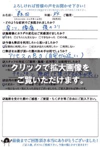 森田さま(34歳/女性)