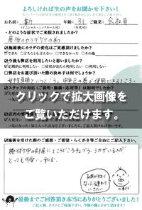 新さま(31歳/女性/会社員)