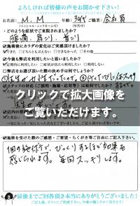 M.Mさま(30代/女性/会社員)