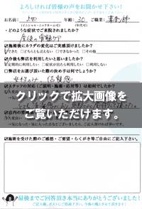 上田さま(30代/女性/薬剤師)