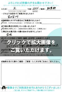 Kさま(20代/女性/助産師)