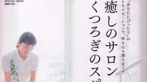 「OZ magazine増刊」に掲載して頂きました。