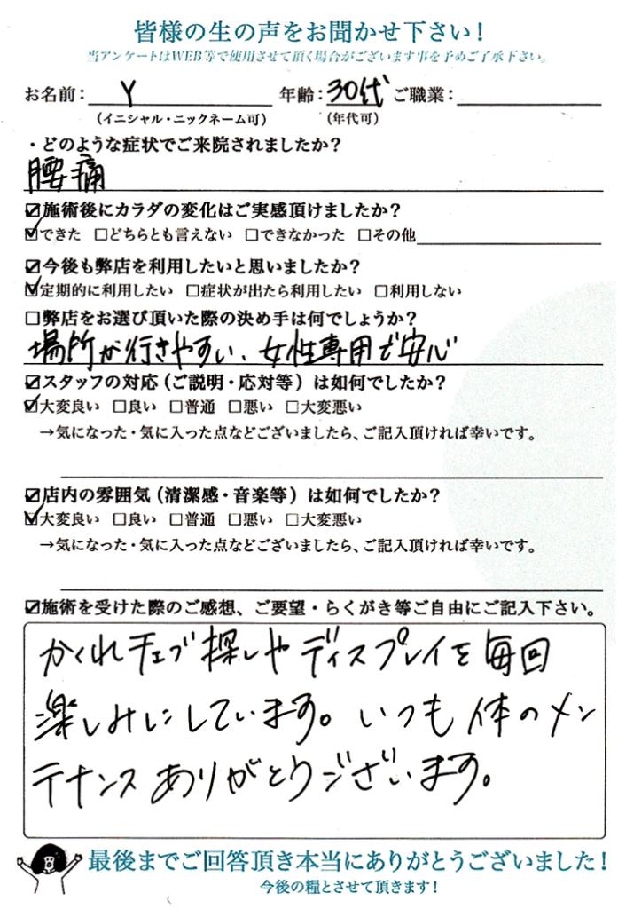 kuchikomi-karadalab001-e1538869733113
