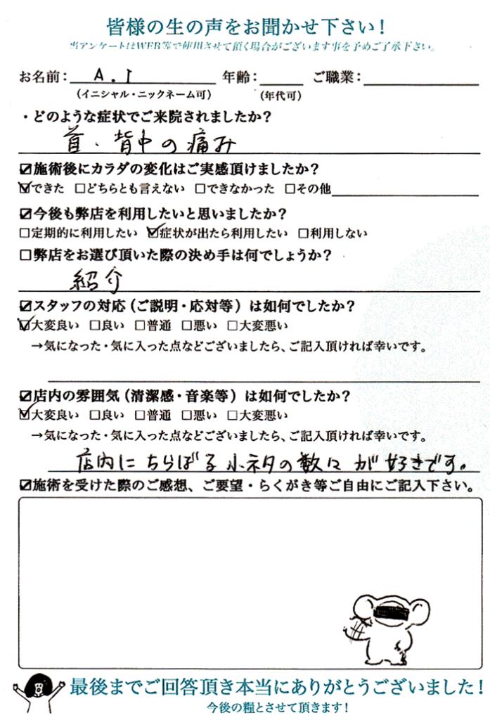 HIROMIさま(50代/女性/会社員)|腰痛・肩こり 他