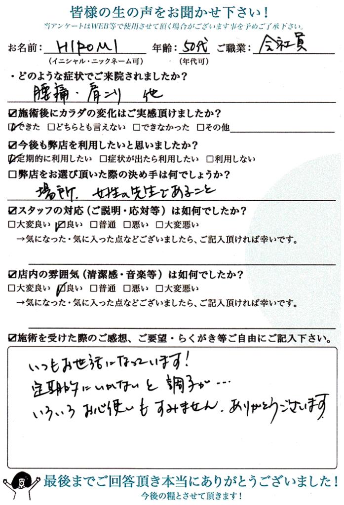 HIROMIさま(50代/女性/会社員)|腰痛・肩こり 他|カラダラボの口コミ・レビュー