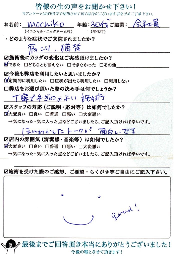 mochikoさま(30代/女性/会社員)|肩こり、猫背|カラダラボの口コミ・レビュー