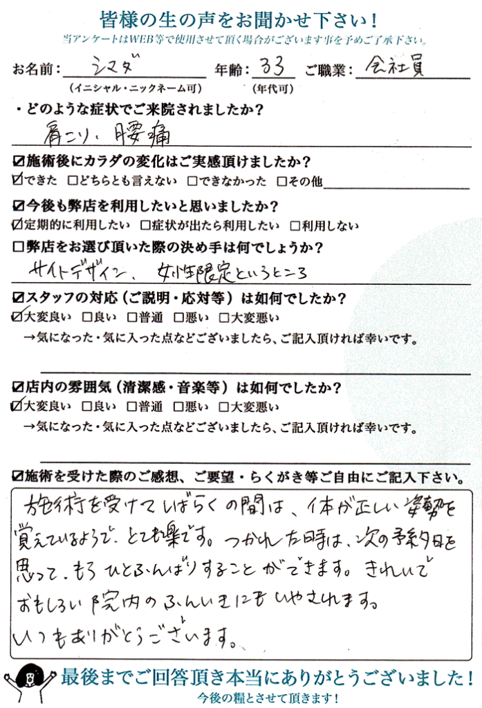 シマダさま(33歳/女性/会社員)|肩こり・腰痛|カラダラボの口コミ・レビュー