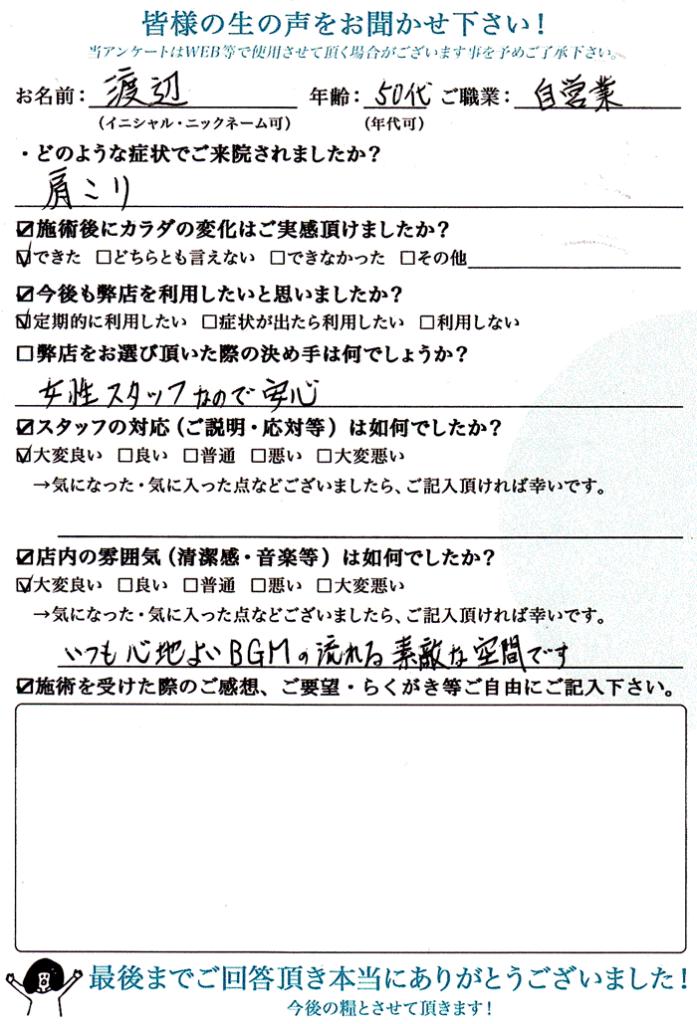 渡辺さま(50代/女性/自営業)|肩こり|カラダラボの口コミ・レビュー