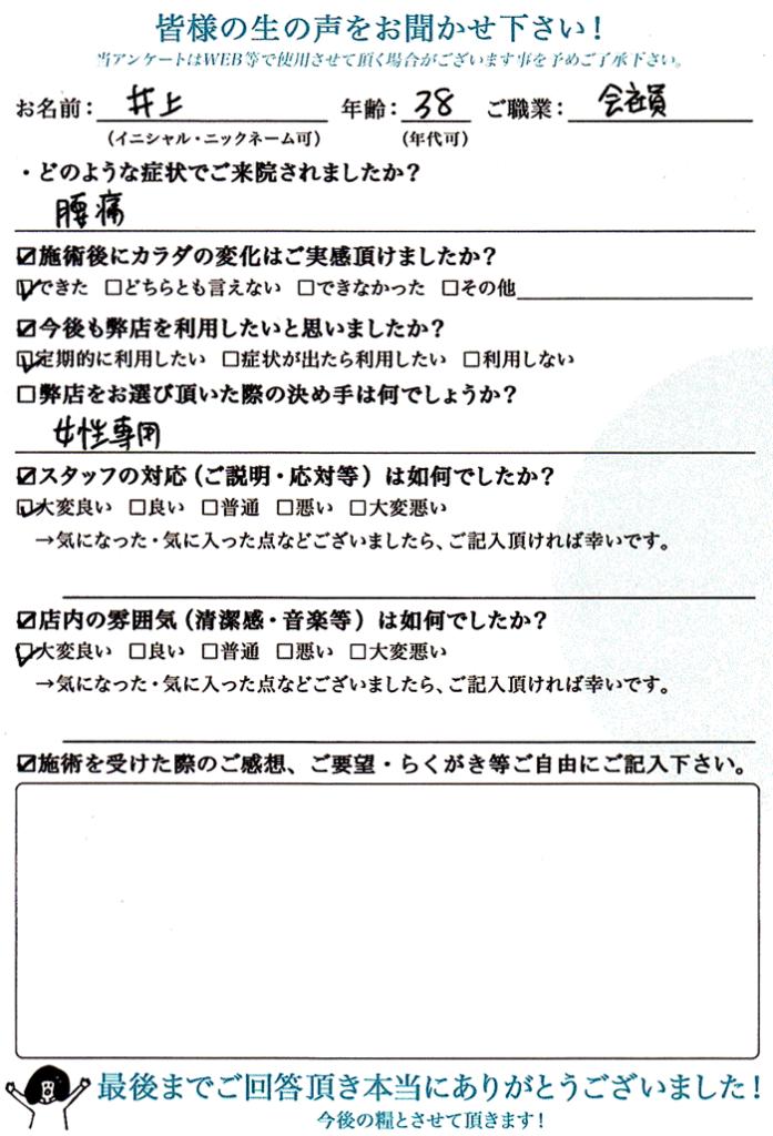井上さま(38歳/女性/会社員)|腰痛|カラダラボの口コミ・レビュー