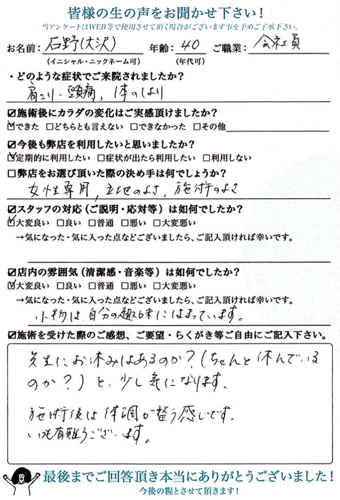 石野(大沢)さま(40歳/女性/会社員)|肩こり、頸痛、体のはり|カラダラボの口コミ・レビュー